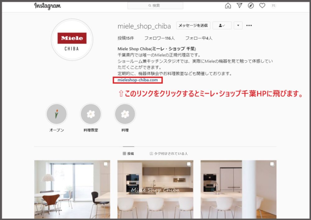 ミーレ・ショップ千葉公式インスタグラムのプロフィール画面
