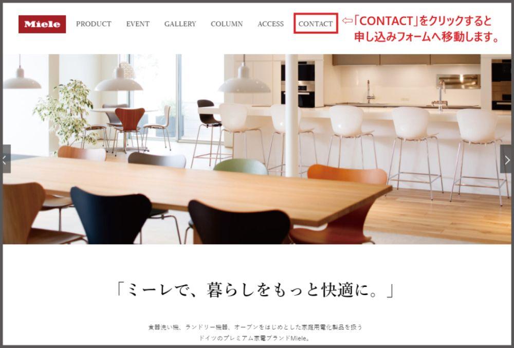 ミーレ・ショップ千葉公式ホームページのTOP画面