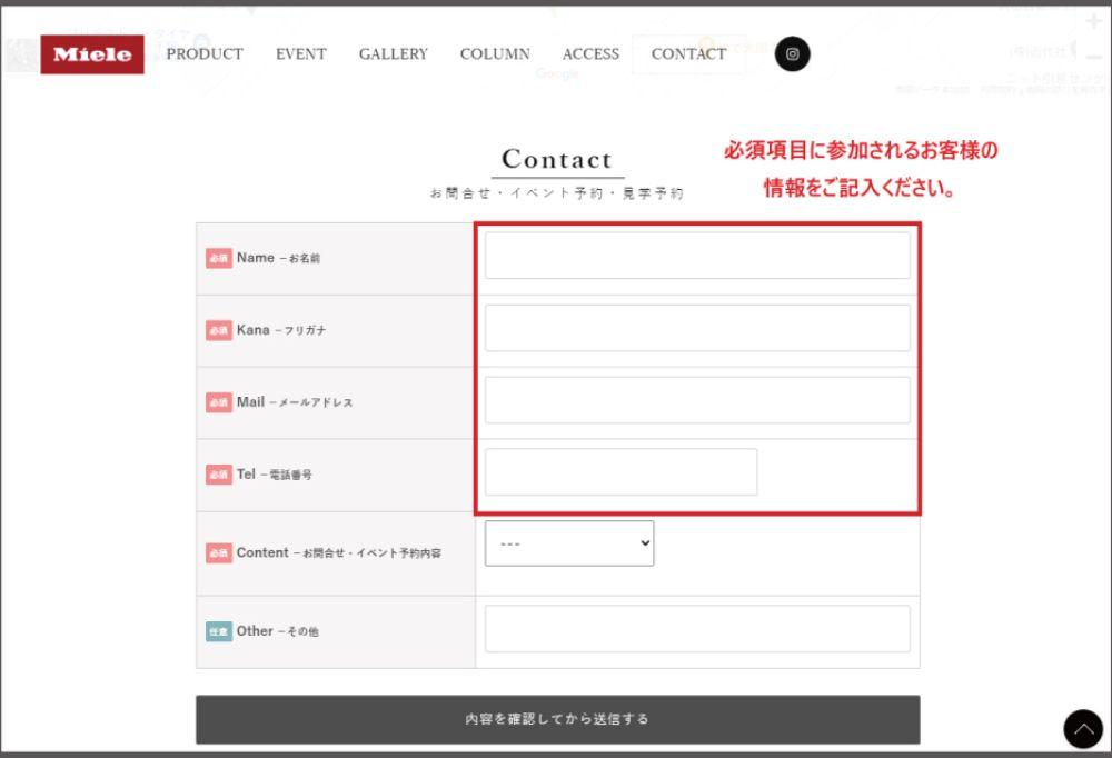 ミーレ・ショップ千葉公式ホームページのお問い合わせフォーム