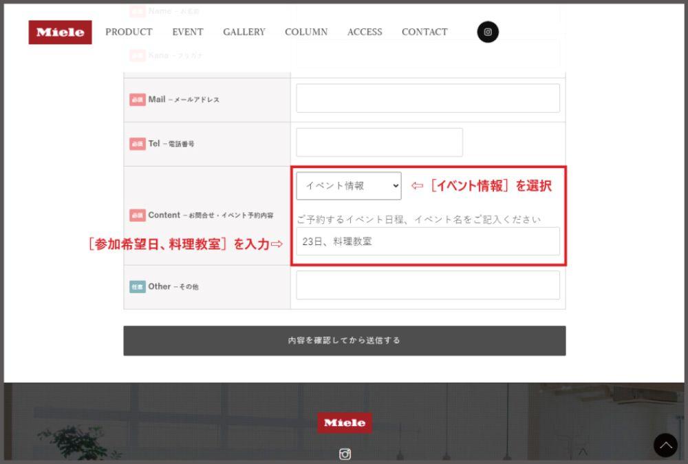 ミーレ・ショップ千葉公式ホームページのコンタクト画面