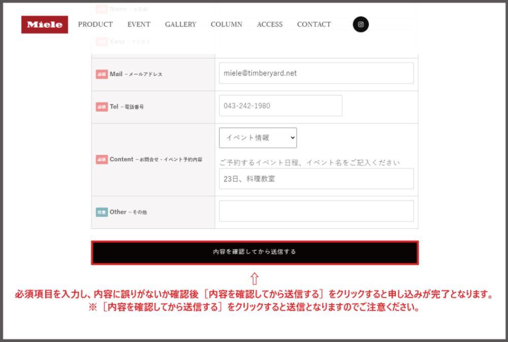 ミーレ・ショップ千葉公式ホームページのお問い合わせフォーム画面